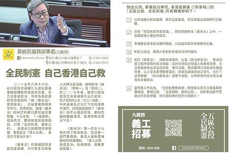 全民制憲 自己香港自己救