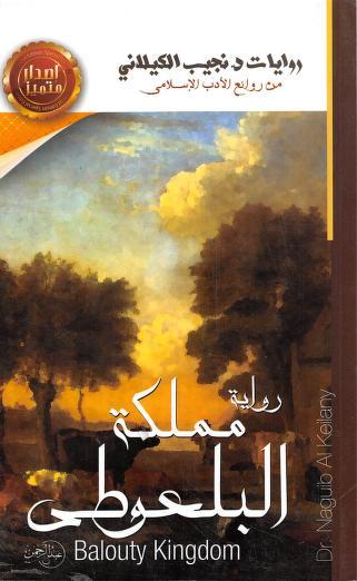 تحميل رواية مملكة البلعوطي pdf - نجيب الكيلاني